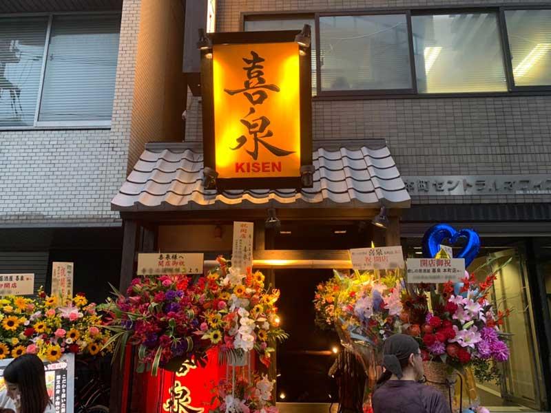 店名:癒しの居酒屋 喜泉, 業態:居酒屋, エリア:本町