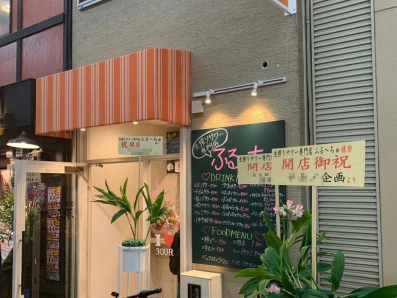 店名:ふる~ちゅ, 業態:生絞り酎ハイバー, エリア:京橋